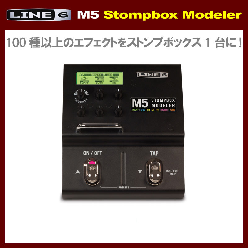 LINE6 M5 Stompbox Modeler [SM5] 《マルチエフェクター》【送料無料】【ONLINE STORE】