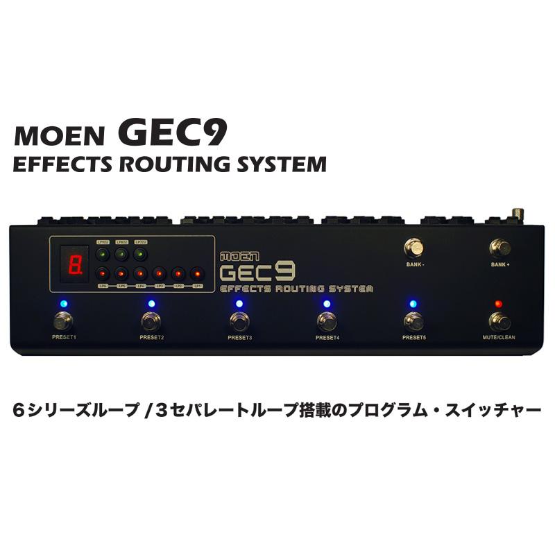 Moen GEC9 プログラム・スイッチャー マオン【送料無料】【ONLINE STORE】