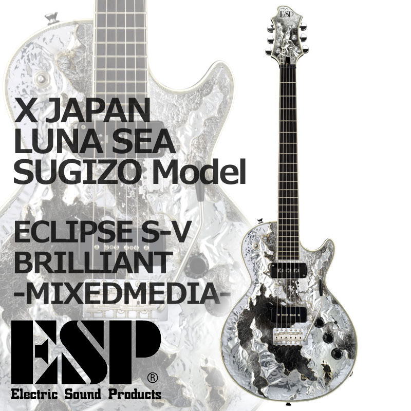 ESP ECLIPSE S-V BRILLIANT -MIXEDMEDIA- SUGIZO Model【送料無料】【受注生産品】【ONLINE STORE】