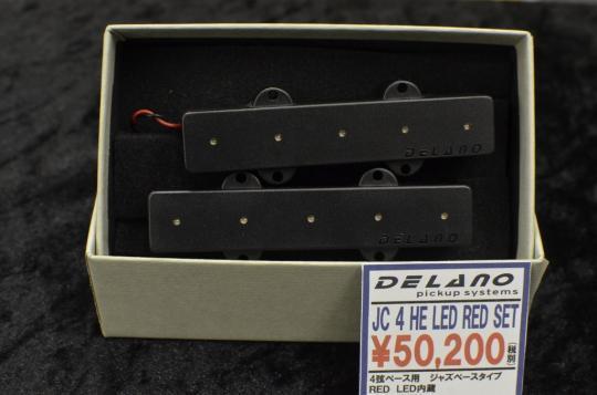 Delano JC 4 HE LED RED -Set【NEW】【日本総本店ベースセンター在庫品】