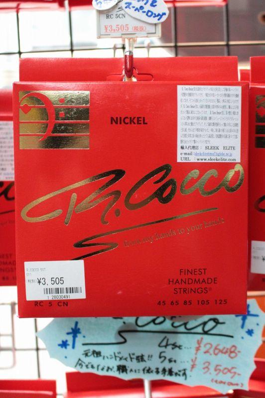 《ベース弦》 リチャードココ R.Cocco RC5 お洒落 CN - クロサワ楽器池袋店WEB SHOP 45-125 正規取扱店 新品 Nickel 《5弦ベース用弦》