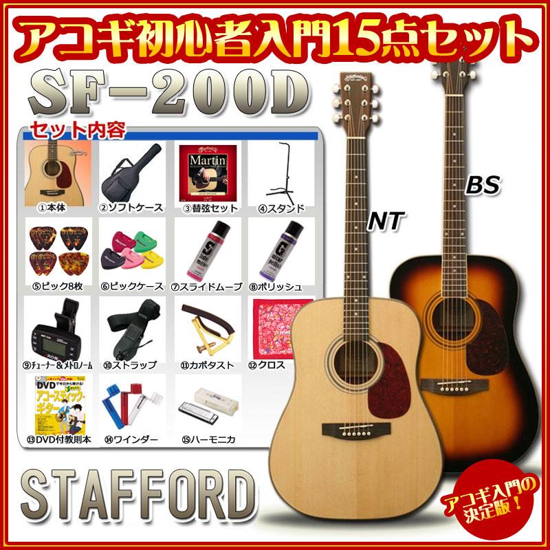 Stafford SF-200D 【アコギ初心者入門15点セット】【WEB限定】【送料無料】【ONLINE STORE】