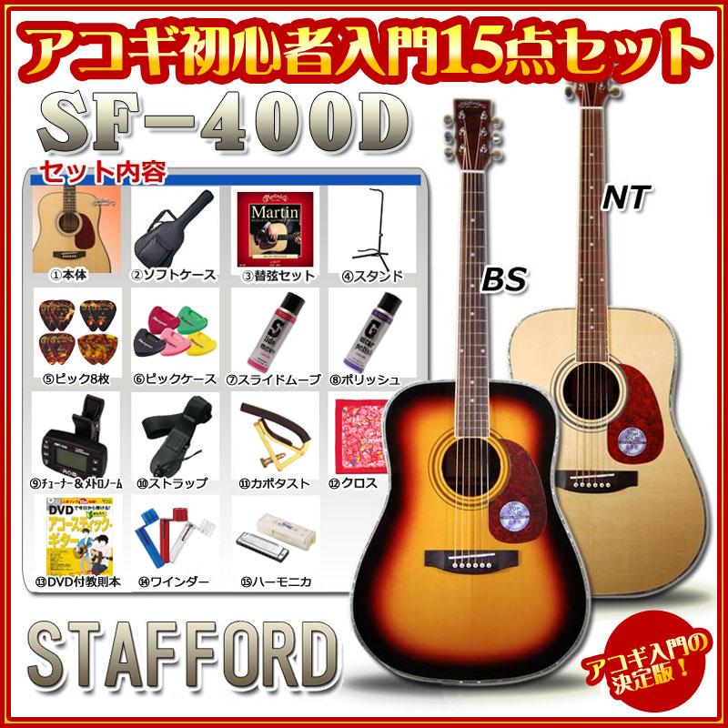 Stafford SF-400D 【アコギ初心者入門15点セット】【WEB限定】【送料無料】【ONLINE STORE】