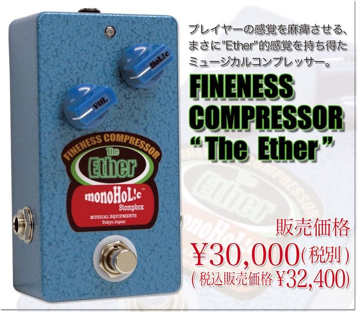 "monoHoL!c STOMPBOX SERIES ""The Ether"" FINENESS COMPRESSOR monoHoLic《コンプレッサー》【送料無料】【ONLINE STORE】"