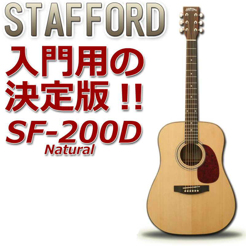 Stafford SF-200D-N (ナチュラル)《アコースティックギター》【送料無料】【ONLINE STORE】