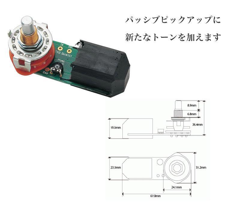 THD Quintet Module トーンカーブ・モジュール【ONLINE STORE】