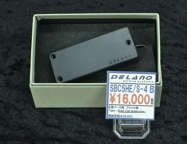 Delano SBC4 HE/B 【NEW】※リア用【新品】【日本総本店在庫品】