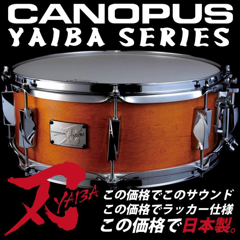 CANOPUS Yaiba シリーズ 刃Maple Snare Drum JSM-1455(14
