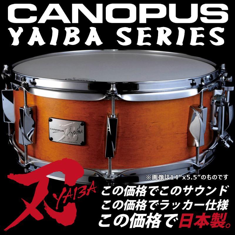 CANOPUS Yaiba シリーズ 刃Maple Snare Drum JSM-1465(14