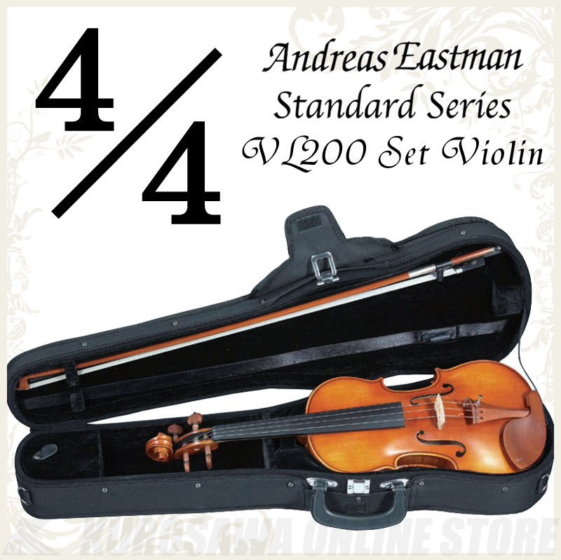 STORE】 Andreas 【送料無料】【ONLINE Standard セットバイオリン Eastman VL200 《バイオリン入門セット》 series (4/4サイズ/身長145cm以上目安)