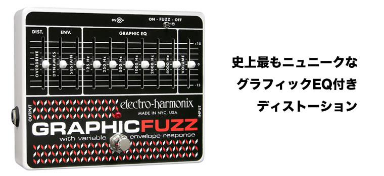 Electro Harmonix Graphic Fuzz【ONLINE STORE】