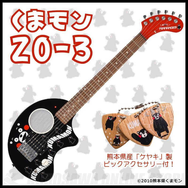 Fernandes ZO-3 KUMAMON STD w/SOFTCASE くまモン(スピーカー内蔵エレキギター)(ご予約受付中)【ONLINE STORE】