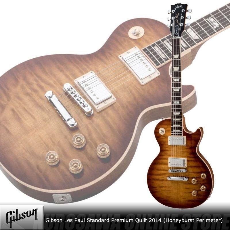 Gibson Les Paul Standard Premium Quilt 2014 Honeyburst Perimeter [LPP14HYCH1] (エレキギター)(送料無料)(アウトレット特価) 【ONLINE STORE】