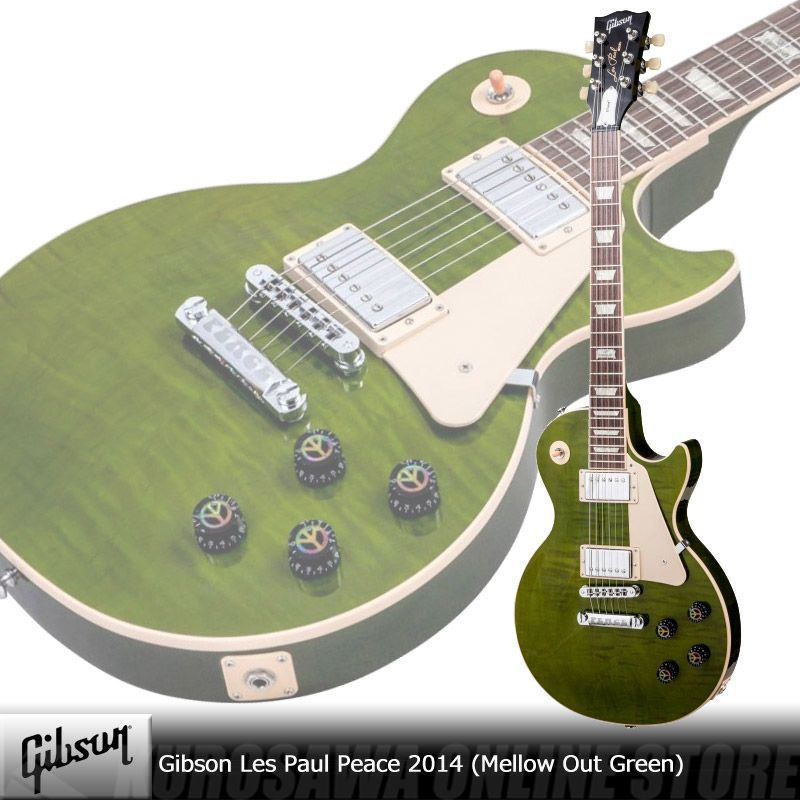 Gibson Les Paul Peace 2014 Mellow Out Green [LPPCMORC1] (エレキギター)(送料無料)(アウトレット特価) 【ONLINE STORE】