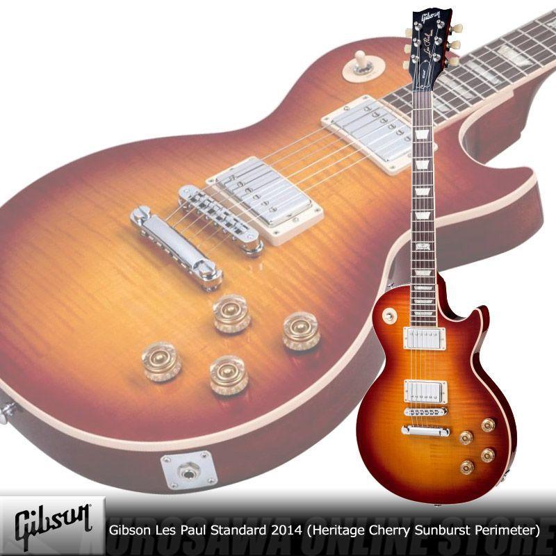 Gibson Les Paul Standard 2014 Heritage Cherry Sunburst Perimeter [LPS14HPRC1] (エレキギター)(送料無料)(アウトレット特価) 【ONLINE STORE】