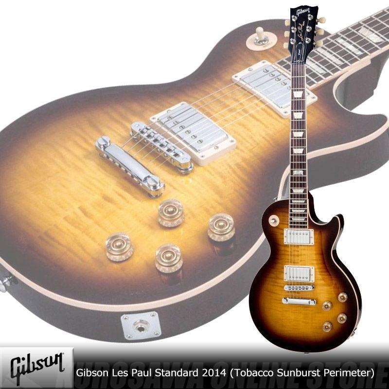 Gibson Les Paul Standard 2014 Tobacco Sunburst Perimeter [LPS14TBRC1] (エレキギター)(送料無料)(アウトレット特価) 【ONLINE STORE】