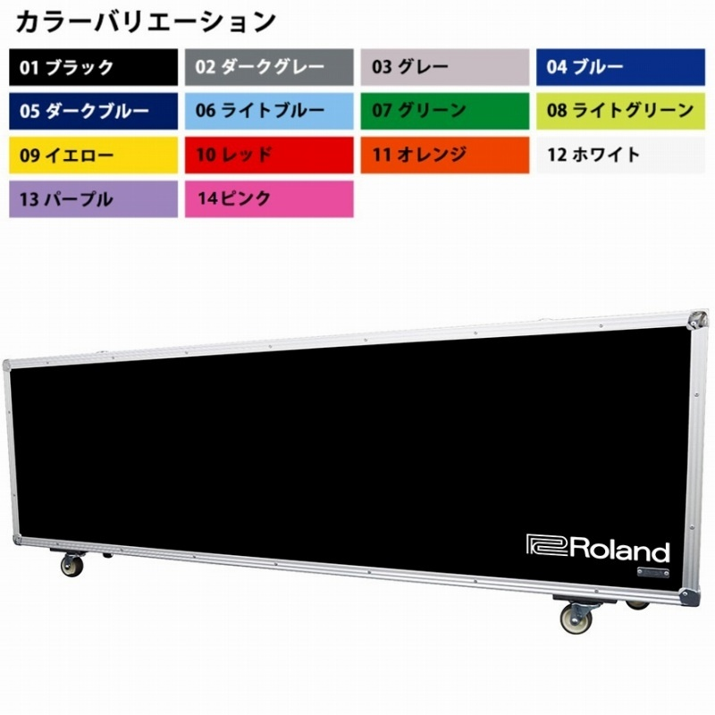 Roland TB-RD2000 RD-2000用ハードケース (受注生産品)(送料無料)【ロゴの有無/カラーをお選び下さい】 【ONLINE STORE】