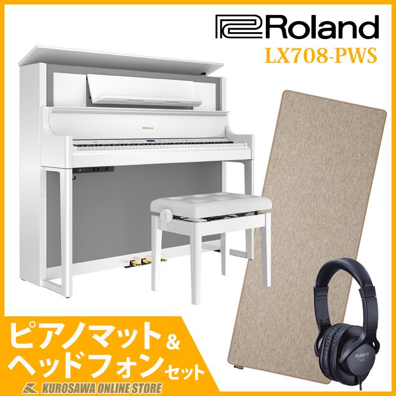 Roland LX708-PWS(白塗鏡面塗装仕上げ)【純正ピアノマット(HPM-10)+ヘッドフォン(RH-5)セット】(配送設置料無料)【ONLINE STORE】