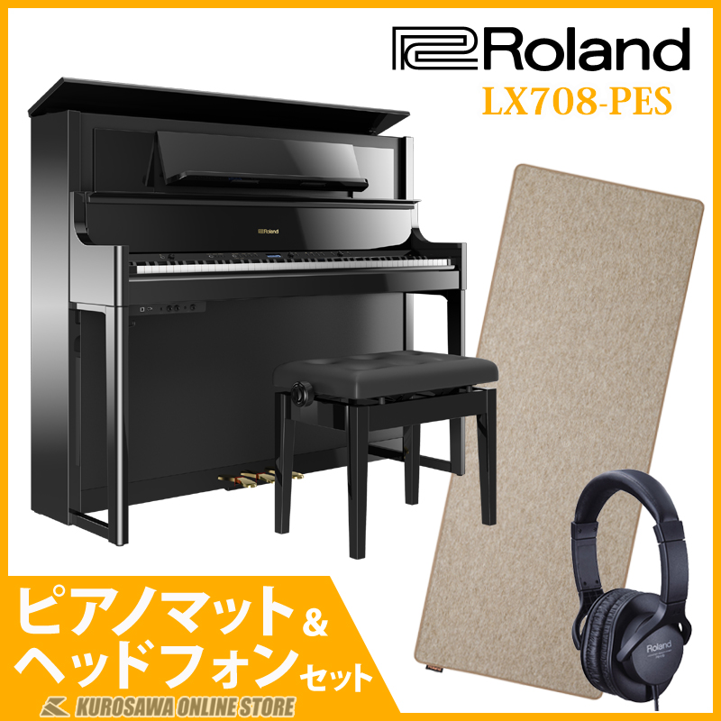 Roland LX708-PES(黒塗鏡面艶出し塗装仕上げ)【純正ピアノマット(HPM-10)+ヘッドフォン(RH-5)セット】 (配送設置料無料)【ONLINE STORE】