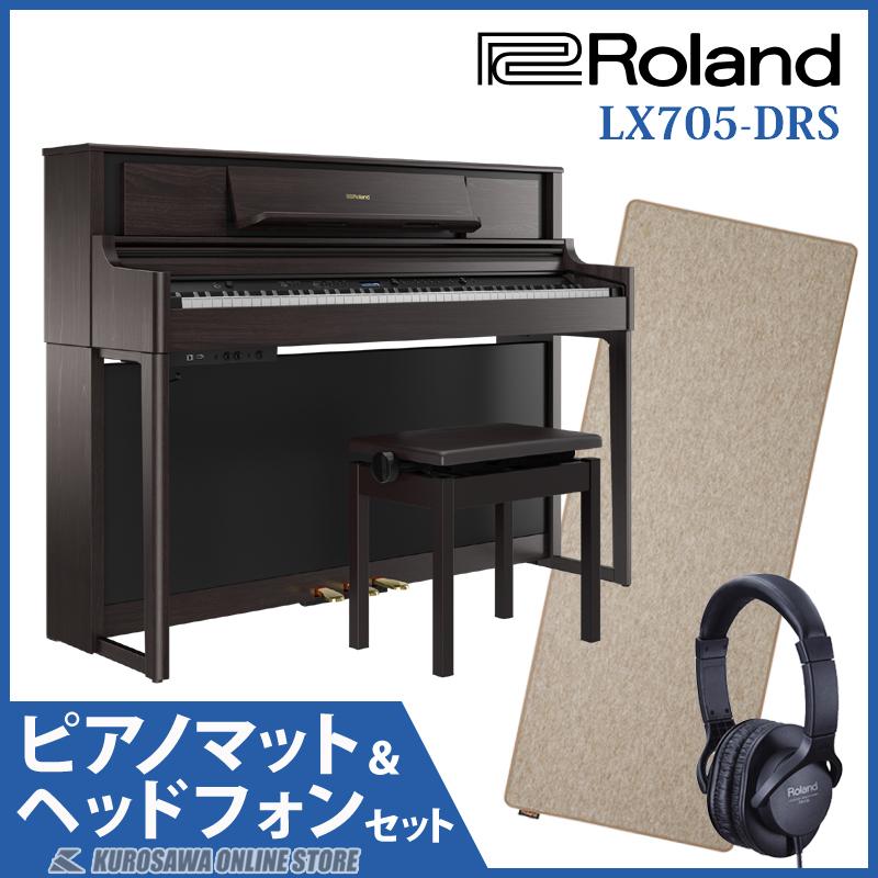Roland LX705-DRS(ダークローズウッド調仕上げ)【純正ピアノマット(HPM-10)+ヘッドフォン(RH-5)セット】 (配送設置料無料)【ONLINE STORE】