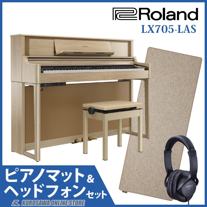 Roland LX705-LAS(ライトオーク調仕上げ)【純正ピアノマット(HPM-10)+ヘッドフォン(RH-5)セット】 (2018年11月23日発売予定・ご予約受付中) (配送設置料無料)【ONLINE STORE】
