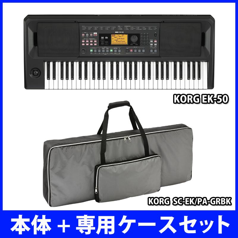 KORG EK-50+専用ソフトケース(SC-EK/PA-GRBK)セット《2018年10月13日発売予定・ご予約受付中》【送料無料】 【ONLINE STORE】