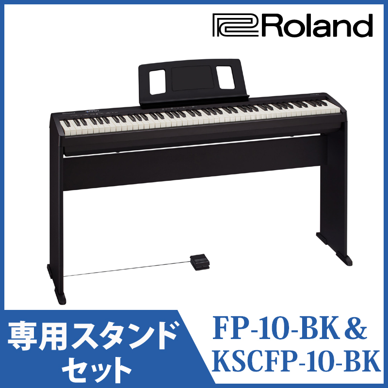 Roland FP-10-BK+KSCFP10-BK【本体+専用スタンドセット】【ONLINE STORE】