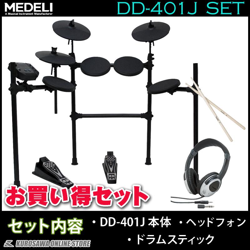 MEDELI DD-401J DIY KIT《電子ドラム》【スティック+ヘッドフォンセット】【送料無料】【ONLINE STORE】