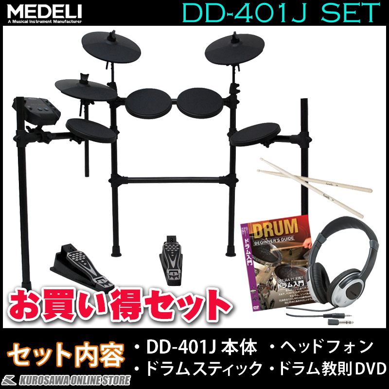 MEDELI DD-401J DIY KIT《電子ドラム》【スティック+ヘッドフォン+教則DVDセット】【送料無料】【ONLINE STORE】