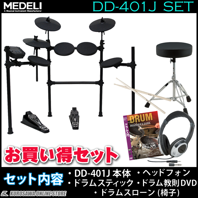 MEDELI DD-401J DIY KIT《電子ドラム》【スティック+ヘッドフォン+教則DVD+ドラムイスセット】【送料無料】【ONLINE STORE】