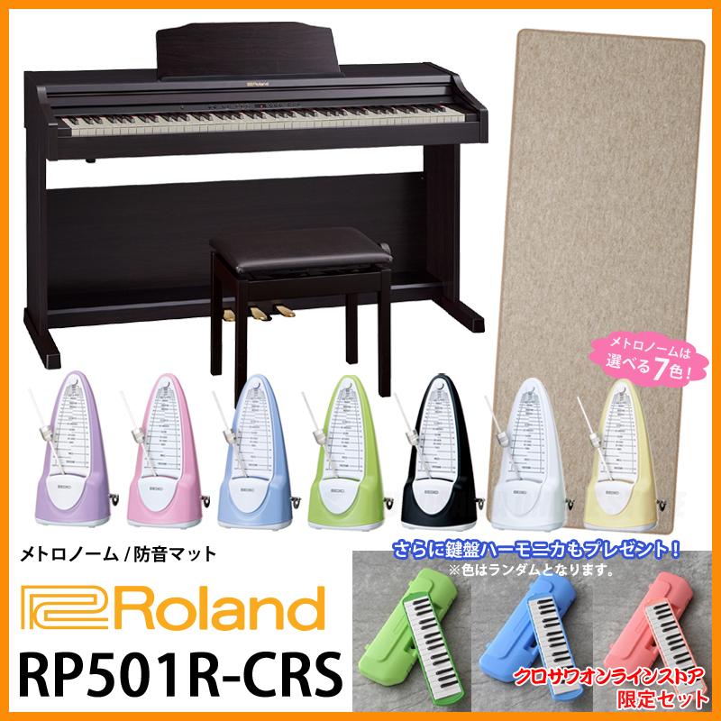 Roland/ローランド RP501R-CRS クラシック・ローズウッド調(ご予約受付中)【クロサワオンラインストア限定セット】 【送料無料】【ONLINE STORE】