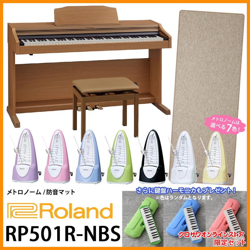Roland/ローランド RP501R-NBS ナチュラル・ビーチ調 [電子ピアノ](ご予約受付中)【クロサワオンラインストア限定セット】【送料無料】【ONLINE STORE】