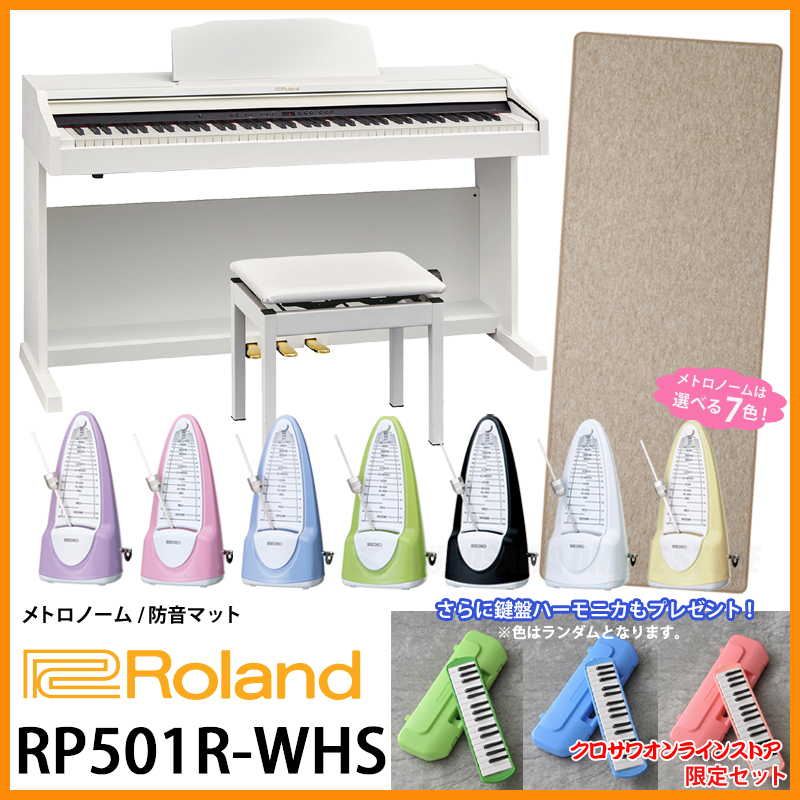 Roland/ローランド RP501R-WHS ホワイト調 [電子ピアノ](ご予約受付中)【クロサワオンラインストア限定セット】【送料無料】【ONLINE STORE】