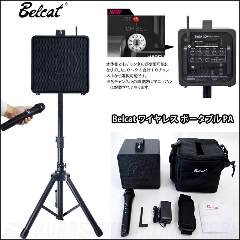 Belcat BWPA-30W《ワイヤレスポータブルPAアンプ/チャンネル切替対応モデル》【送料無料】【ONLINE STORE】