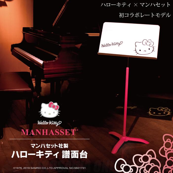 MANHASSET /マンハセット ハローキティ譜面台【送料無料】【ONLINE STORE】
