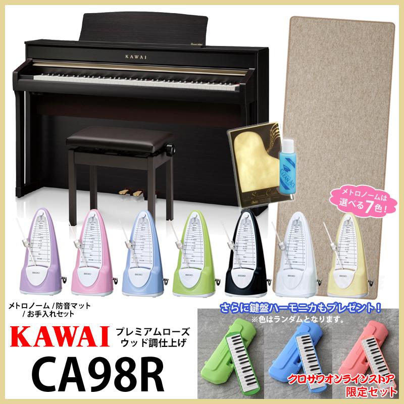 KAWAI/カワイ CA98R【プレミアムローズウッド調】【クロサワオンラインストア限定セット】 《電子ピアノ》【送料無料】【ONLINE STORE】