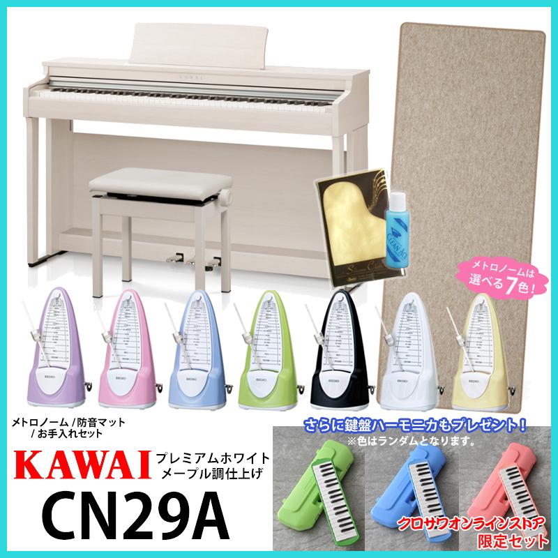 KAWAI/カワイ CN29A【ホワイトメープル】【クロサワオンラインストア限定セット】 【送料無料】 【ONLINE STORE】