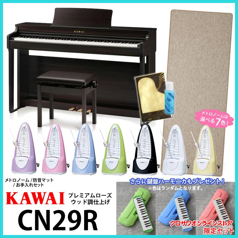KAWAI/カワイ CN29R【プレミアムローズウッド】【クロサワオンラインストア限定セット】 【送料無料】【ONLINE STORE】