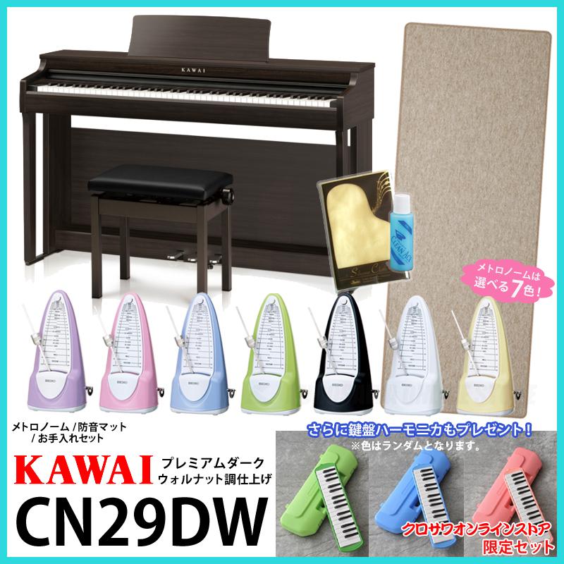 KAWAI/カワイ CN29DW【プレミアムダークウォルナット】【クロサワオンラインストア限定セット】【送料無料】 【ONLINE STORE】