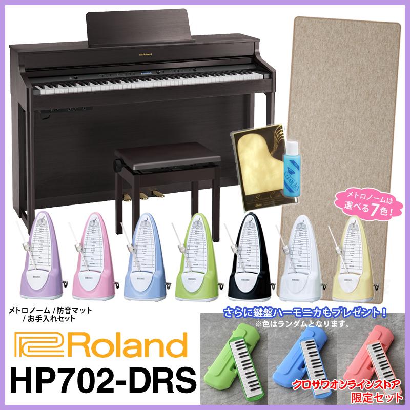 Roland /ローランド HP702 DRS【ダークローズウッド】【クロサワオンラインストア限定セット】【送料無料】【ONLINE STORE】