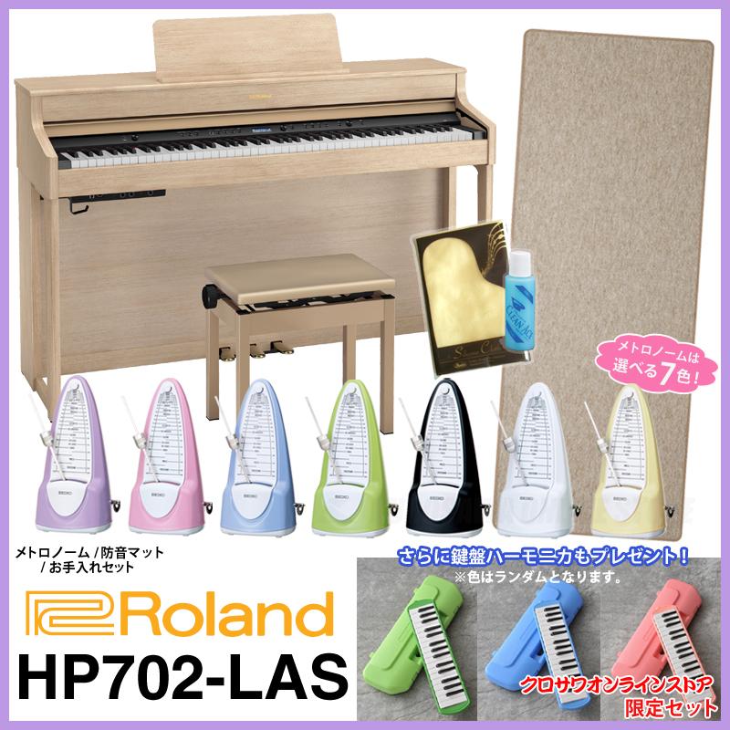 Roland /ローランド HP702 LAS【ライトオーク】【クロサワオンラインストア限定セット】【送料無料】【ONLINE STORE】