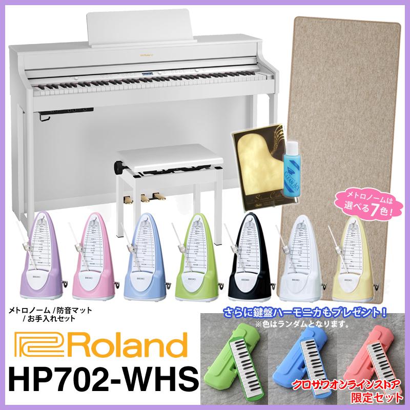 Roland /ローランド HP702 WHS【ホワイト】【クロサワオンラインストア限定セット】【送料無料】【ONLINE STORE】