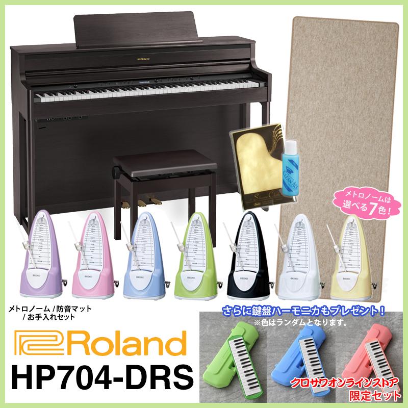 Roland /ローランド HP704 DRS【ダークローズウッド調】【クロサワオンラインストア限定セット】【送料無料】【ONLINE STORE】
