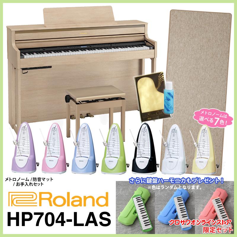 Roland /ローランド HP704 LAS【ライトオーク調】【クロサワオンラインストア限定セット】【送料無料】【ONLINE STORE】