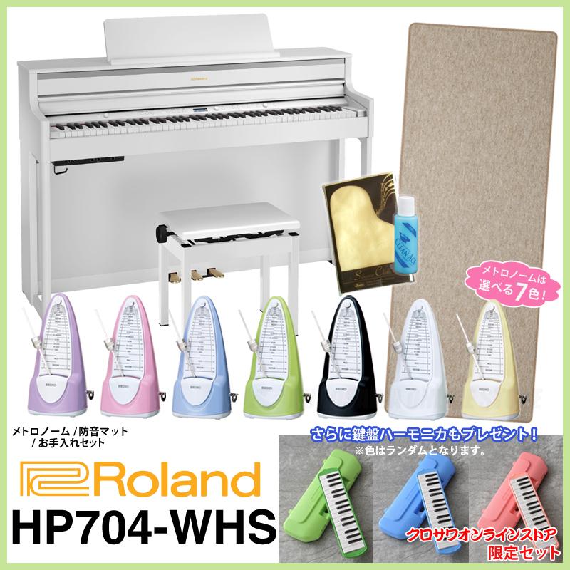 Roland /ローランド HP704 WHS【ホワイト】【クロサワオンラインストア限定セット】【送料無料】【ONLINE STORE】