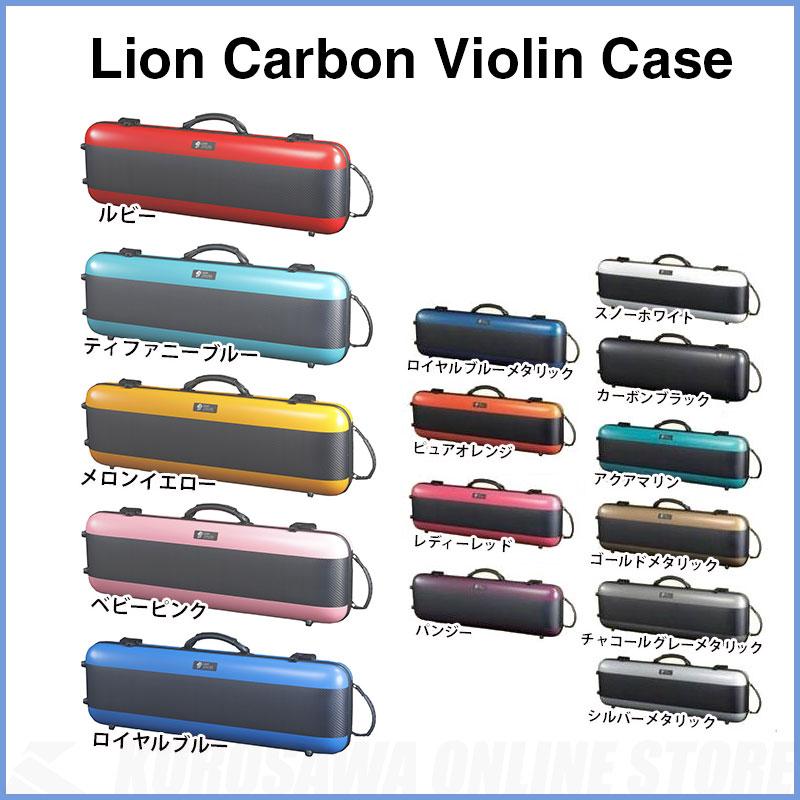 Lion Carbon バイオリンカーボンケース オブロング Slight1800 ※ご希望のカラーをお選びください。【ご予約受付中】 【ONLINE STORE】
