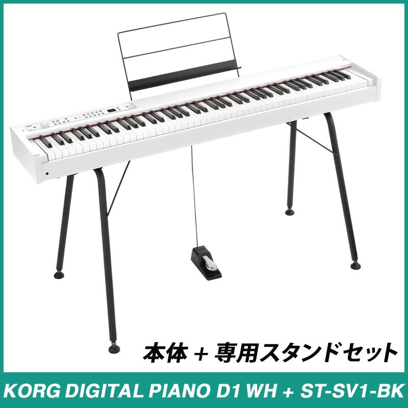 KORG DIGITAL PIANO D1 WH+ ST-SV1-BK《スタンドセット》《デジタルピアノ》【送料無料】【ONLINE STORE】