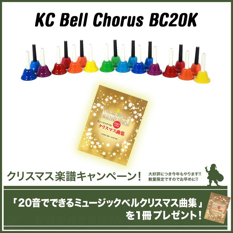 キョーリツ KC Bell Chorus BC20K[20音]+楽譜「20音でできるミュージックベルクリスマス曲集」《ハンドベル》【ONLINE STORE】