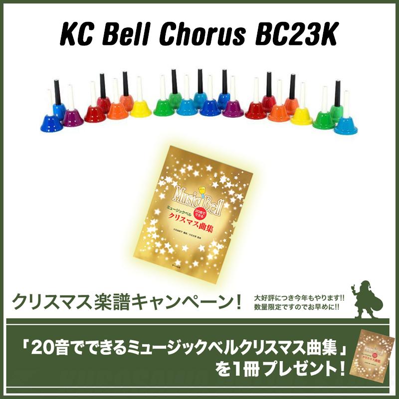 キョーリツ KC Bell Chorus BC23K[23音]+楽譜「20音でできるミュージックベルクリスマス曲集」《ハンドベル》【ONLINE STORE】