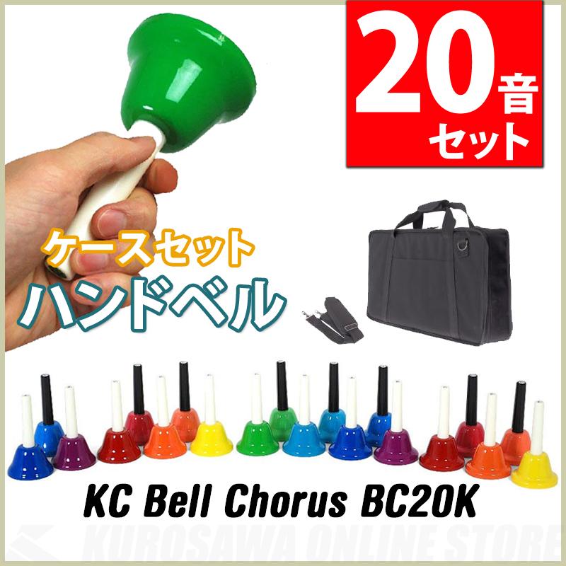 キョーリツ KC Bell Chorus BC20K[20音]+BCC-60[ベルコーラスケース]《ハンドベル》【送料無料】【ONLINE STORE】